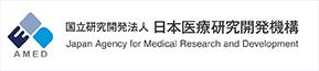 国立開発研究法人 日本医療研究開発機構